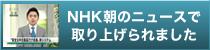 NHKニュースで取り上げられました。